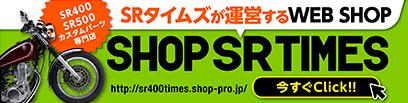 Shop SR Times ショップバナー