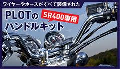 050タイアップ_プロト