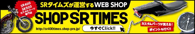 SHOPSRtime_680x120_2